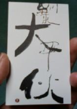 da ping huo business card