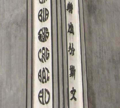 kim-ma-temple-words